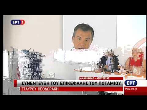Στ. Θεοδωράκης: Η χώρα δεν αντέχει εκλογές