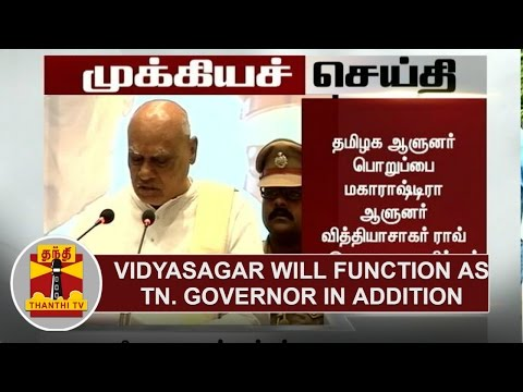 Vidyasagar-will-function-as-TN-Governor-in-addition-to-Maharashtra-Thanthi-TV