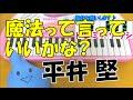 1本指ピアノ【魔法って言っていいかな?】平井堅 簡単ドレミ楽譜 初心者向け
