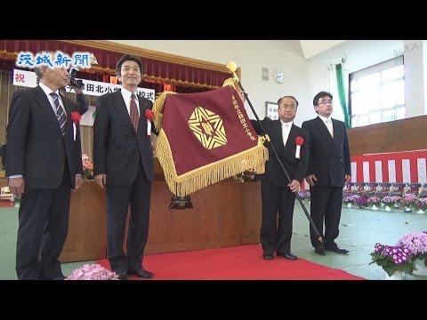 5校統合 鉾田北小学校の開校式