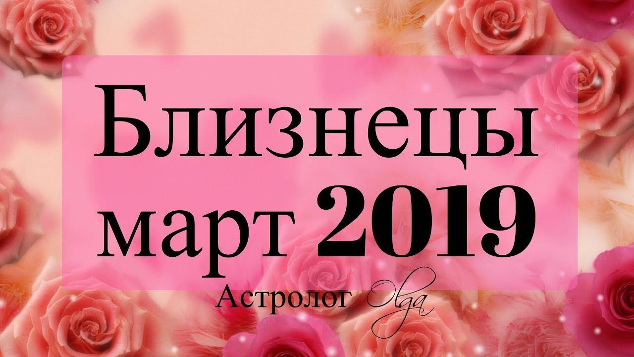 УРАН в 12 доме! БЛИЗНЕЦЫ ГОРОСКОП на МАРТ 2019 Астролог Olga