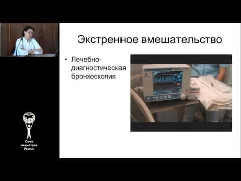 Давыдова И.В. Дифференциальная диагностика и лечение бронхообструктивного синдрома у детей. Часть 2