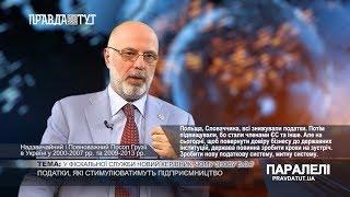 «Паралелі» Грігол Катамадзе:  Податки, які стимулюватимуть підприємництво