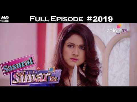 Sasural Simar Ka - 12th January 2018 - ससुराल सिमर का - Full Episode