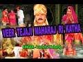 Veer Tejaji Maharaj Ri Katha | Rajasthani Katha | by Lachchu Maharaj