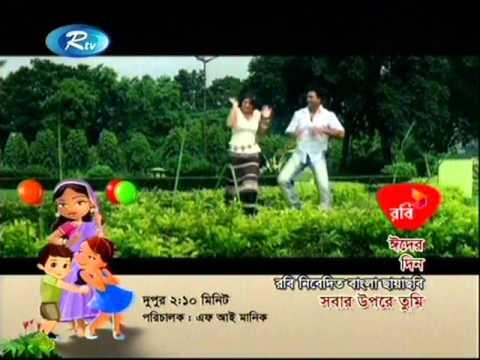 Download RTV Bangla Film Eid Promo- Shobar Upore Tumi - 1st day 2:10 pm By Shakib HD Mp4 3GP Video and MP3
