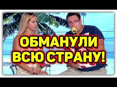ДОМ 2 НОВОСТИ на 6 дней раньше Эфир (28.03.2017) - DomaVideo.Ru