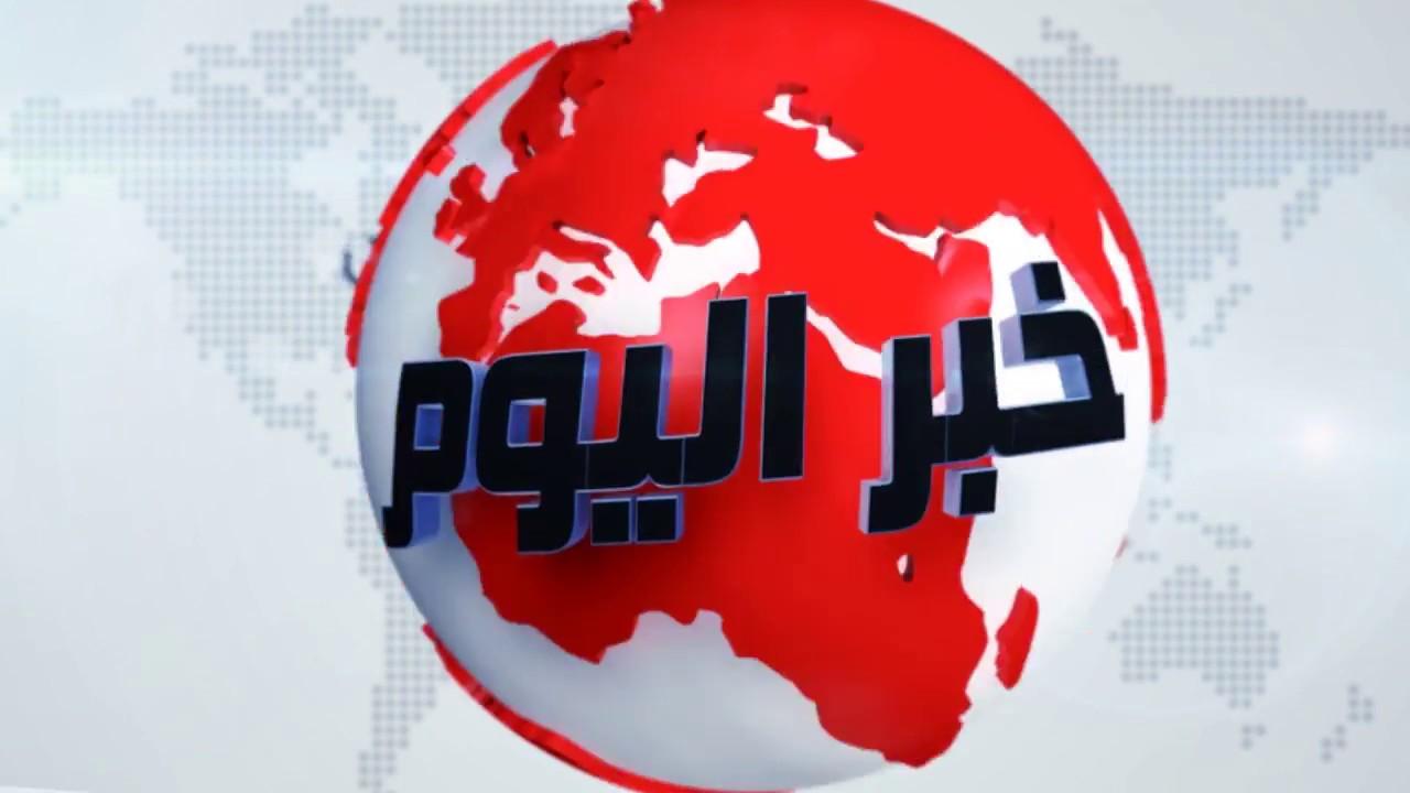 خبر اليوم : هذا ما قاله المغاربة عن أحداث شغب الوداد و الحسيمة و هذه هي الحصيلة النهائية | خبر اليوم
