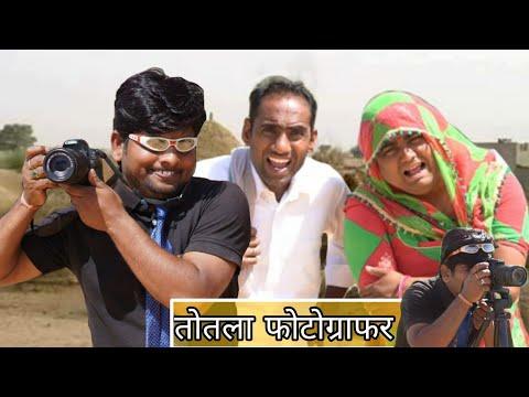 तोतला फोटोग्राफर / Rajasthani comedy / marwadi comedy / Anil nuwa comedy