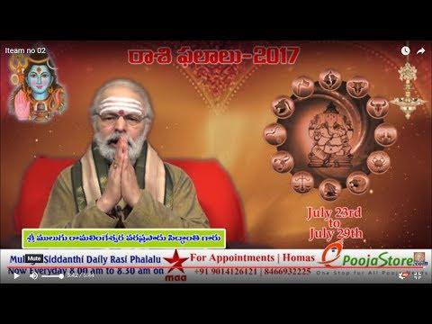 Weekly Rasi Phalalu 2017 July 23rd – July 29th 2017