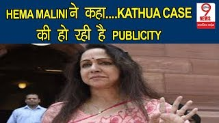 Video Hema Malini का Kathua Case पर बेहद ही शर्मनाक बयान | Hema Malini Shameful statement on Kathua Case MP3, 3GP, MP4, WEBM, AVI, FLV April 2018