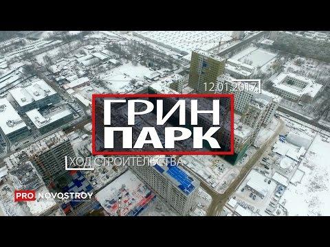 ЖК \Грин парк\ (Grееn Раrк) [Ход строительства от 12.01.2017] - DomaVideo.Ru