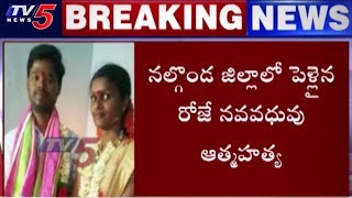 Newly Married Woman Commits Suicide | Nalgonda District