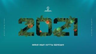 Келе жатқан Жаңа 2021 жыл құтты болсын!