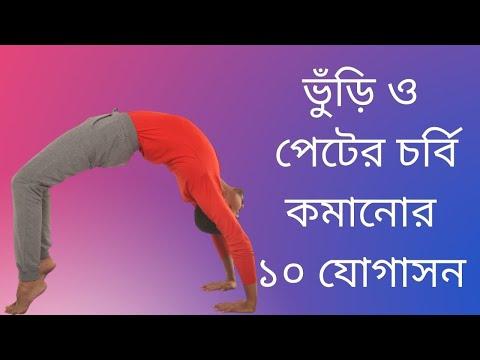 ভুঁড়ি ও পেটের চর্বি কমানোর ১০ টি যোগাসন | 10 effective Yogasan for Flat Belly and Slim Waist