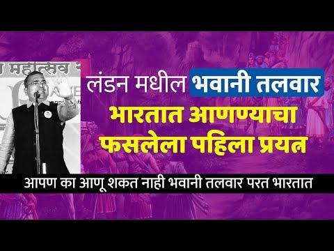 Video BHAVANI तलवार भारतात आणण्याचा फसलेला पहिला प्रयत्न | Namdevrao Jadhav download in MP3, 3GP, MP4, WEBM, AVI, FLV January 2017