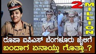 Video Bangalore Jail:  IPS Roopa's Visit to Bangalore Prison.! ಬೆಂಗಳೂರು ಜೈಲಿಗೆ ಡಿಐಜಿ ರೂಪಾ ಭೇಟಿ ನೀಡಿದಾಗ.! MP3, 3GP, MP4, WEBM, AVI, FLV Januari 2019