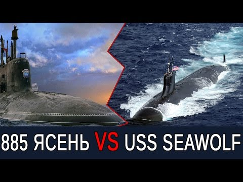 АПЛ проекта Ясень 885 Северодвинск против USS Sеаwоlf SSN 21 - DomaVideo.Ru