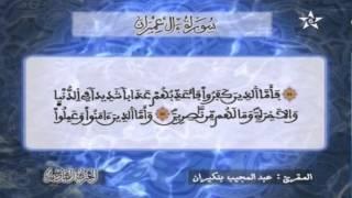 HD المصحف المرتل الحزب 06 للمقرئ عبد المجيد بنكيران
