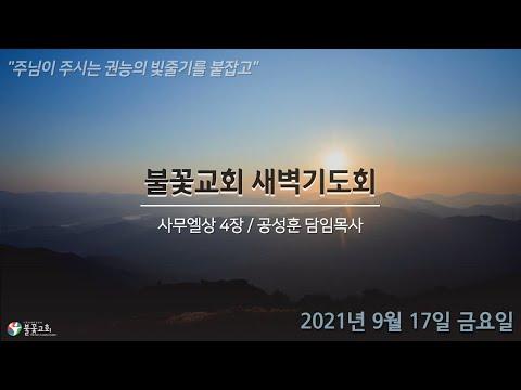 2021년 9월 17일 금요일 새벽예배