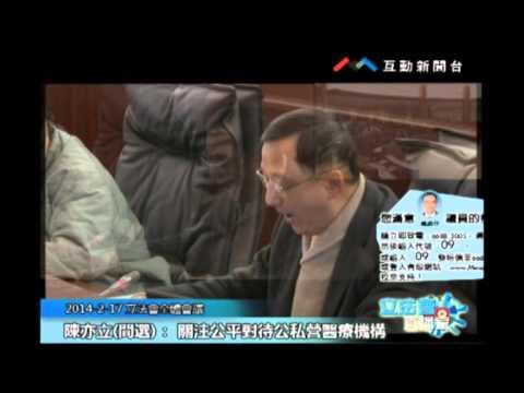 陳亦立20140217立法會議
