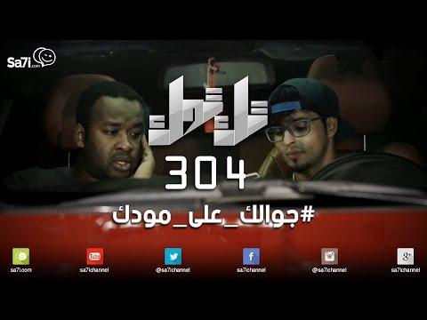 304 - موقع صاحي المرئي يقدم الحلقة الرابعة من الموسم الثالث من برنامج