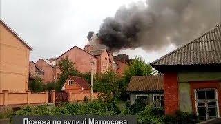 Пожежа по вулиці Матросова