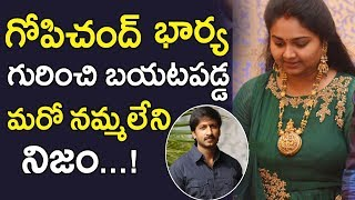 Video Unknown And Interesting Facts About Actor Gopichand Wife | Gopichand Latest News | Tollywood Nagar MP3, 3GP, MP4, WEBM, AVI, FLV Januari 2019