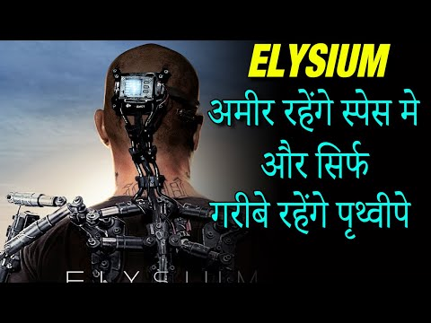 Elysium 2013 Movie Explained in Hindi | Elysium 2013 Movie Ending Explain हिंदी मे