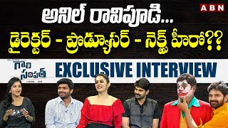 Director Anil Ravipudi Exclusive Interview on Gaali Sampath Movie | Sree Vishnu | F3 Movie |