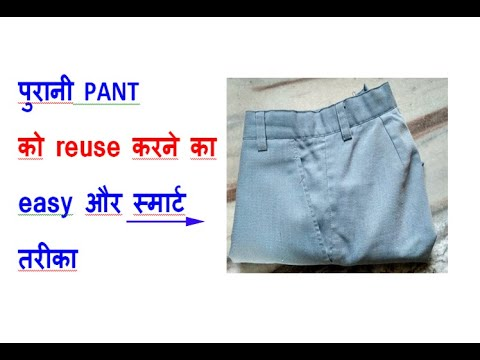 Diy Idea From Old Pant // Old Pant Re Use Idea // New Idea From Old Pant - shopping bag from pant