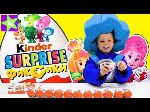 Много киндер сюрпризов. Kinder surprise eggs Fixiki Фиксики - Витамины. Новая серия. Премьера!