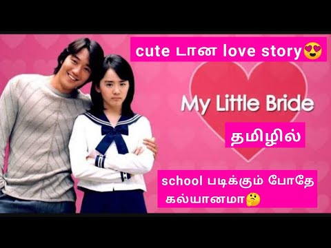 My little bride | koreanmovie |தமிழ் dubbed| tamil dubbed movies |explained | voiceover | kdrama |