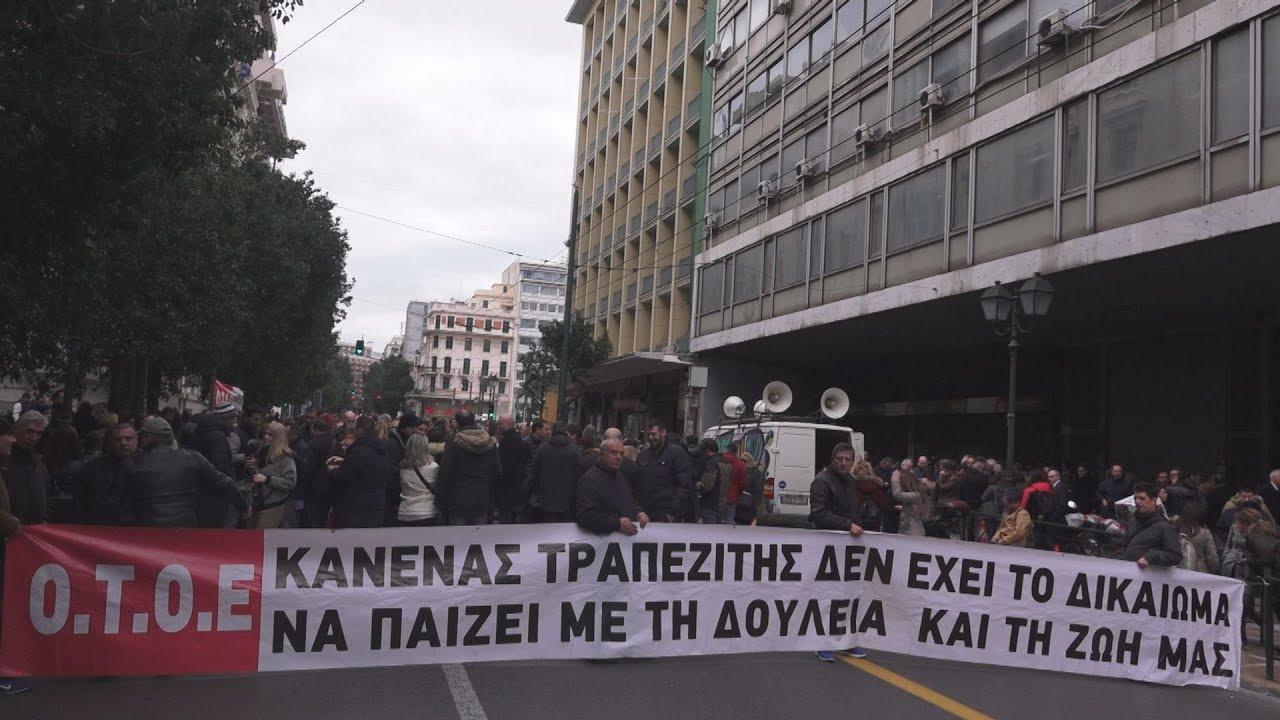 Συγκέντρωση συνδικάτων  για τον αγώνα των εργαζομένων της Τράπεζας Πειραιώς