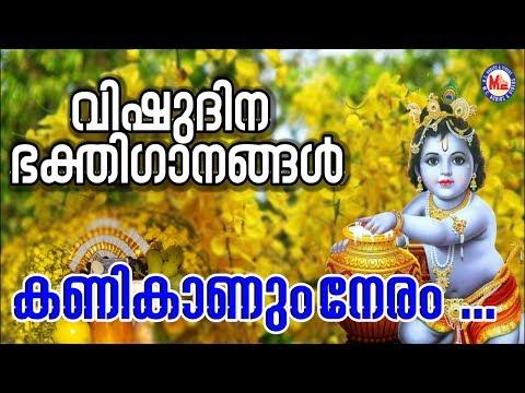 വിഷുദിന ഭക്തിഗാനങ്ങൾ | Kanikanum Neram | Vishu Songs Malayalam | Sree Krishna Devotional Songs