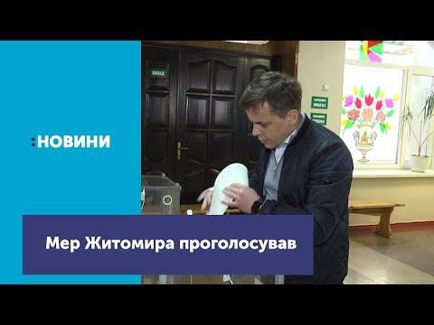 Мер Житомира Сергій Сухомлин прийшов голосувати разом із губернатором та віце-прем'єр-міністром
