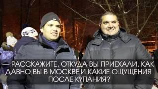 Москва глазами иностранцев: туристы из Иордании и Египта купаются в Крещение