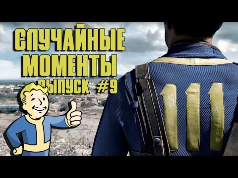 Видео смешные моменты в играх