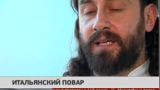 Мирко Дзаго в Хабаровске. Новости. GuberniaTV