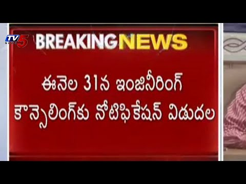 All set for Eamcet | AP Conducts Counselling very soon : TV5 News