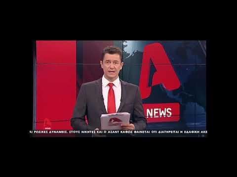 Video - Τηλεφώνημα για βόμβα στις εγκαταστάσεις Alpha-Star, τι είπε ο Αντώνης Σρόιτερ την ώρα του δελτίου