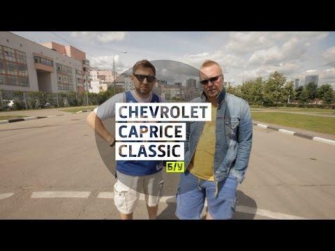 Chevrolet Caprice Classic 1992 - Большой тест-драйва (б/у) / Big Test Drive