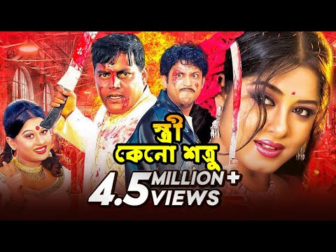 স্ত্রী কেন শত্রু Stri Keno Shotru Bangla Movie Moushumi Amin Khan Dipjol Mayuri