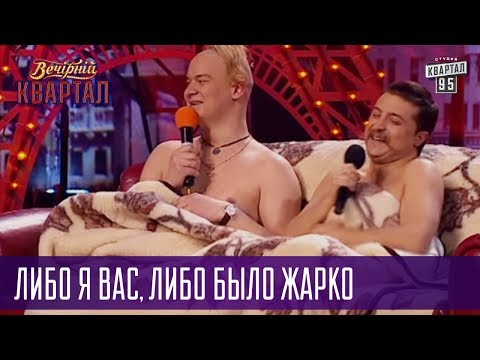 Либо я вас либо было жарко - два кума проснулись голыми в кровати | Вечерний Квартал - DomaVideo.Ru