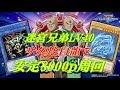 遊戯王デュエルリンクス 迷宮兄弟LV40にサクリとブルーアイズで安定8000p周回!!デッキレシピ公開!!