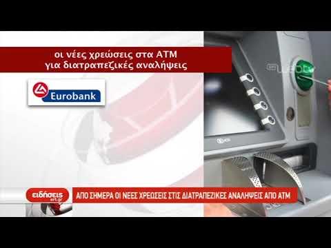Από σήμερα οι νέες χρεώσεις στις τραπεζικές αναλήψεις από ΑΤΜ  | 01/07/2019 | ΕΡΤ
