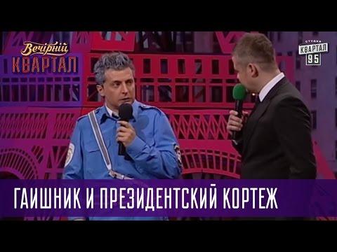 Так тяжело я 200 гривен еще не зарабатывал - ГАИшник и президентский кортеж | Квартал 95 лучшее (видео)