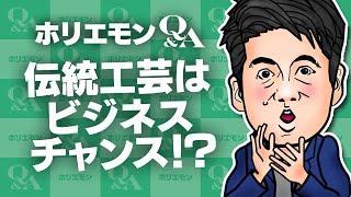 「日本の食器の技術は外に売られていないブルーオーシャン」ホリエモンが売れる伝統工芸を語るQ&A vol.421