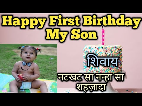Funny birthday wishes - मेरा बेटा शिवाय - जन्मदिन की शुभकामनाएं  Birthday Wishes for Son in Hindi  Happy Birthday Son