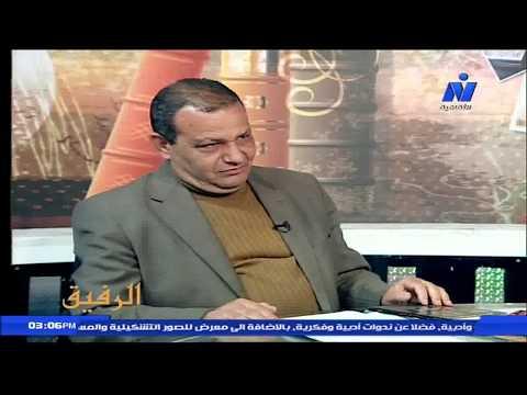 برنامج الرفيق على قناة النيل الثقافية : ضيف الحلقة الشاعر والمترجم حسن حجازي
